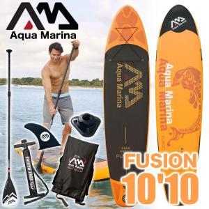 送料無料 インフレータブル SUP FUSION 10'10 AQUA MARINA アクアマリーナ スタンドアップパドルボード ヨガ フィッシング パドル サーフィン|x-sports