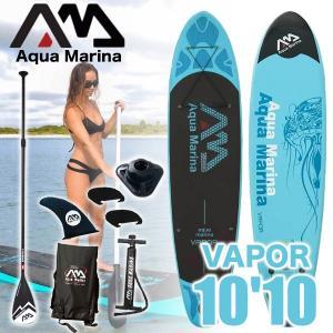 送料無料 インフレータブル SUP VAPOR 10'10 AQUA MARINA アクアマリーナ スタンドアップパドルボード ヨガ フィッシング パドル サーフィン|x-sports