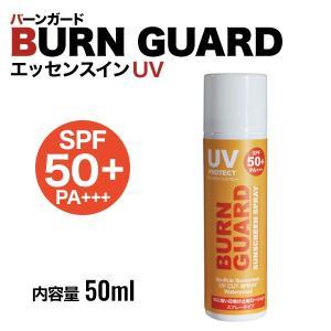 BURN GUARD バーンガード SPF50 PA+++ エッセンスインUV スプレータイプ 日焼け止めローション ウォータープルーフ仕様 サーフィン マリンスポーツ アウトドア|x-sports