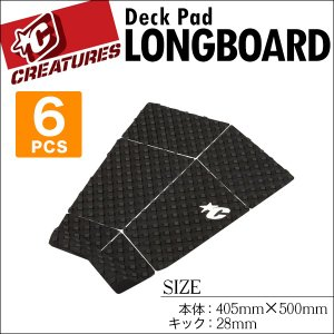 デッキパッド Creatures クリエイチャーズ LONGBOARD サーフボード 6ピース ブラック 基本送料無料|x-sports