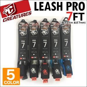 リーシュコード Creatures クリエイチャーズ PRO 7 7フィート 7mm 5カラー 基本送料無料|x-sports