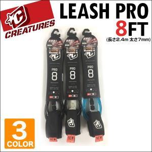 リーシュコード Creatures クリエイチャーズ PRO 8 8フィート 7mm 3カラー 基本送料無料|x-sports