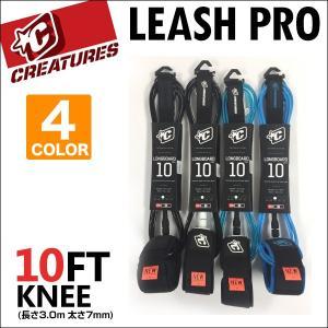 リーシュコード Creatures クリエイチャーズ PRO 10 KNEE ニー 10フィート 7mm 4カラー 基本送料無料|x-sports