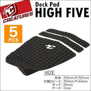 デッキパッド Creatures クリエイチャーズ HIGH FIVE サーフボード 5ピース ブラック 基本送料無料|x-sports