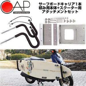 サーフボード キャリア CAP キャップ バイクキャリア スクーター用 1本積み スクーターアタッチメント セット アルミ製 ステンレス サーフボード サーフィン|x-sports