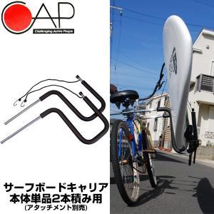 バイクキャリア CAP キャップ 自転車キャリア 2本積み 単品 アルミ製 ステンレス サーフボード サーフィン SUP|x-sports