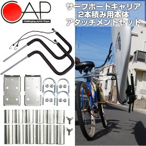サーフボード キャリア CAP キャップ 自転車キャリア 2本積み アタッチメント セット アルミ製 ステンレス サーフボード サーフィン SUP|x-sports