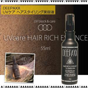 DEEPAXX ヘアスタイリング 美容液 ディーパックス 55ml UVケア 日焼け防止 紫外線対策 フレグランス オイル プール 海 癒し 香り|x-sports