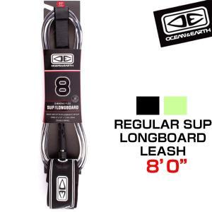 O&E SUP/LONG リーシュコード レギュラー ロングボード パドルボード 8フィート サップ サーフィン オーシャンアンドアース|x-sports
