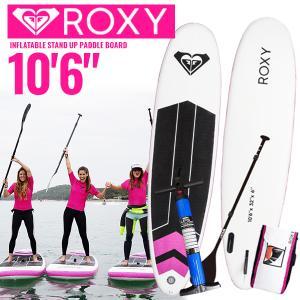 アウトレット品 インフレータブル 10'6 ROXY ISUP SUP パドルセット ロキシー スタンドアップパドルボード 女性に人気|x-sports