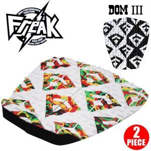 デッキパッド サーフィン サーフボード FREAK フリーク サーフィン DOM3 2ピース トラクションパッド 2カラー|x-sports
