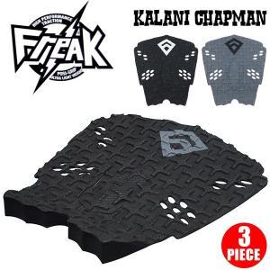 デッキパッド サーフィン サーフボード FREAK フリーク サーフィン KalaniChapman 3ピース トラクションパッド 3カラー|x-sports