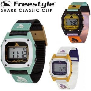 時計 腕時計 防水 サーフィン メンズ レディース フリースタイル freestyle SHARK CLASSIC CLIP 送料無料|x-sports