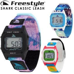 時計 腕時計 防水 サーフィン メンズ レディース フリースタイル freestyle SHARK CLASSIC LEASH 送料無料|x-sports