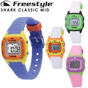 時計 腕時計 防水 サーフィン メンズ レディース フリースタイル freestyle SHARK CLASSIC MID 送料無料|x-sports