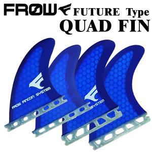 サーフボード フィン FUTURE/フューチャー対応 ブルー ハニカム クアッドフィン サーフィン FROW|x-sports