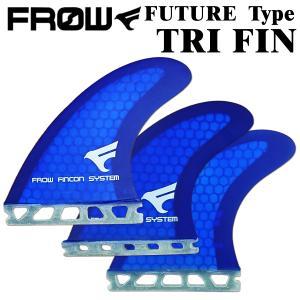 サーフボード フィン FUTURE/フューチャー対応 ブルー ハニカム トライフィン サーフィン FROW|x-sports