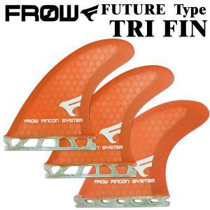 サーフボード フィン FUTURE/フューチャー対応 オレンジ トライフィン サーフィン FROW x-sports