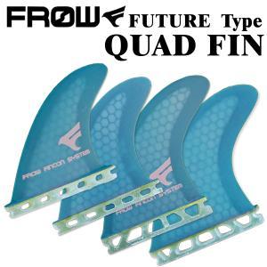 サーフボード フィン FUTURE/フューチャー対応 ターコイズブルー クアッドフィン サーフィン FROW|x-sports