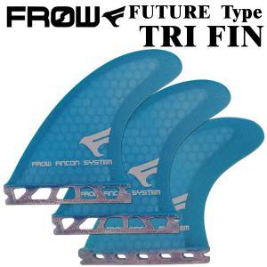 サーフボード フィン FUTURE/フューチャー対応 ターコイズブルー トライフィン サーフィン FROW|x-sports