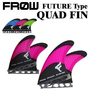 サーフィン フィン クアッドフィン カーボン ハニカム サーフボード FUTURE フューチャー対応 マゼンタ シアン ライム FROW|x-sports