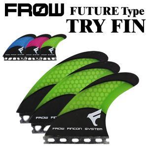 サーフィン フィン トライフィン カーボン ハニカム サーフボード FUTURE フューチャー対応 マゼンタ シアン ライム FROW x-sports
