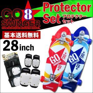 GO SK8 スケートボード ゴースウィンガー 28 スケボー サーフィン ゴースケート 基本送料無料|x-sports