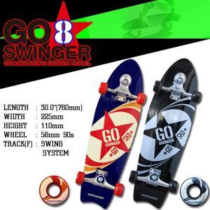 GO SK8 スケートボード ゴースウィンガー 30 スケボー サーフィン ゴースケート 基本送料無料|x-sports