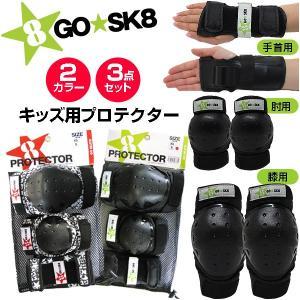 GO SK8 スケートボード プロテクター キッズ 子供 自転車 ゴースケート 3点セット|x-sports