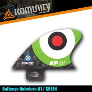 Komunity Bullseye Nubsters-N1 グリーン ナブスターフィン ミニ スタビライザーフィン 5プラグ コミュニティ ケリースレーター FCS KELLY|x-sports