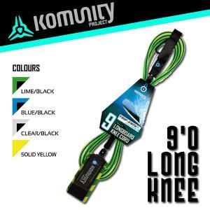 Komunity リーシュコード 9f 9フィート サーフィン TRIPLE SWIVEL 9' LONG KNEE ロングボード用 サーフボード 基本送料無料 x-sports
