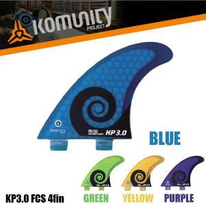 Komunity FCS フィン クアッドフィン KP3.0 エフシーエス サーフィン サーフボード 基本送料無料|x-sports