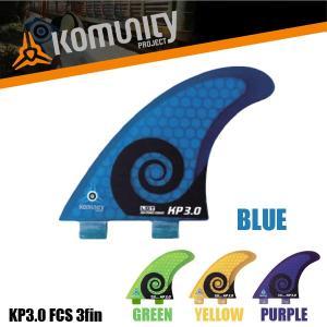 Komunity FCS フィン トライフィン KP3.0 エフシーエス サーフィン サーフボード 基本送料無料|x-sports