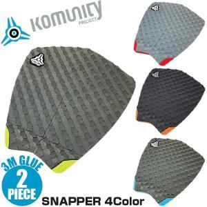 Komunity デッキパッド デッキパッチ 2ピース トラクションパッド サーフィン SNAPPER 2 PIECE サーフボード コミュニティ【基本送料無料】|x-sports