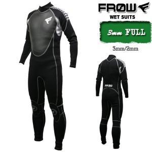 ウェットスーツ フルスーツ メンズ 3mm/2mm ウエットスーツ ダイビング サーフィン FROW|x-sports
