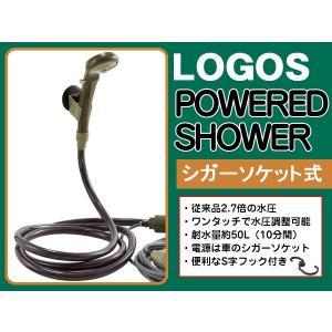 LOGOS 簡易シャワー シガーソケット式 ポータブル シャワー ポリタンク用 サーフィン|x-sports