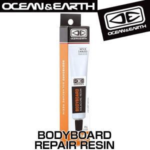 Ocean & Earth ボディーボード用 リペア レジン サンドペーパー ヘラ付き 補修 リペア剤 BODYBOARD REPAIR RESIN サーフィン 希望小売価格の15%OFF|x-sports