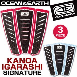 デッキパッド OCEAN&EARTH オーシャンアンドアース 五十嵐カノア KANOA 300 Pad トラクションパッド 3ピース デッキパッド サーフィン サーフボード O&E|x-sports