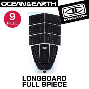 O&E デッキパッド サーフィン サーフボード トラクションパッド 9ピース LONGBOARD FULL 9PIECE|x-sports