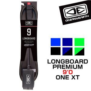O&E リーシュコード 9f 9フィート サーフィン PREMIUM 9'0 ONE XT LEASH オーシャンアンドアース|x-sports