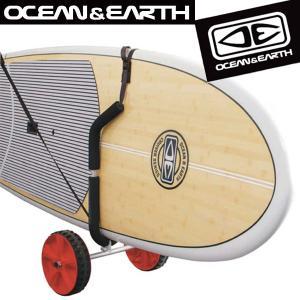 O&E トロリー ボードキャリア スタンドアップパドルボード ロングボード サーフボード サーフィン オーシャンアンドアース|x-sports