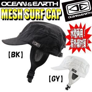 O&E サーフキャップ メッシュ 帽子 MESH サーフィン サーフグッズ オーシャンアンドアース x-sports