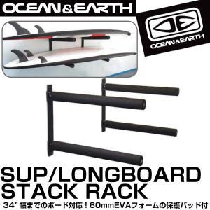 Ocean & Earth サーフボード SUP ボードラック サーフラック 4本 縦置き 横置き 収納 保管 SUP/LONGBOARD STACK RACK サーフィン x-sports
