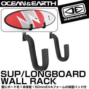 Ocean & Earth サーフボードラック サーフボード ボードラック SUP 2本 ウォールラック インテリア SUP/LONGBOARD WALL RACK サーフィン|x-sports