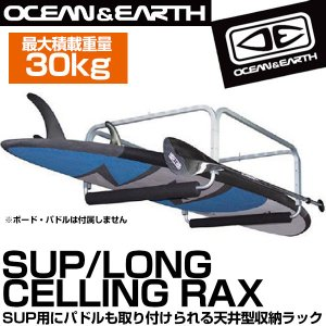 Ocean & Earth サーフボード 収納 SUP サップ ロングボード ラック パドル 天井型収納ラック アルミ 保管 SUP/LONG CELLING RAX サーフィン x-sports