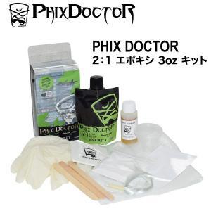 サーフボード リペア PHIX DOCTOR フィックスドクター リペアー リペア剤 エポキシ 3.0oz キット レジン:硬化剤/2:1|x-sports