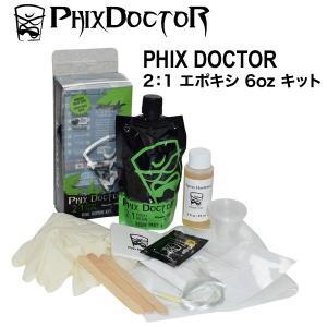 サーフボード リペア PHIX DOCTOR フィックスドクター リペアー リペア剤 エポキシ 6oz キット レジン:硬化剤/4:2|x-sports