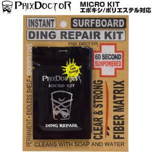サーフボード リペア PHIX DOCTOR フィックスドクター マイクロキットカード サーフボード リペアー UV硬化 ポリウレタン エポキシ 兼用 EPS|x-sports