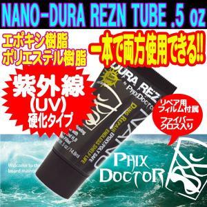 PHIX DOCTOR Dura Rezn 0.5oz サーフボードリペア剤 ポリエステル/エポキシ対応 紫外線硬化 サーフィン サーフボード|x-sports