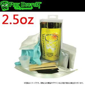 PHIX DOCTOR サンパワーエポキシ 2.5oz サーフボードリペア剤 エポキシ 紫外線硬化 サーフィン サーフボード|x-sports